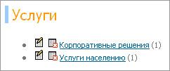 Удаление каталогов услуг