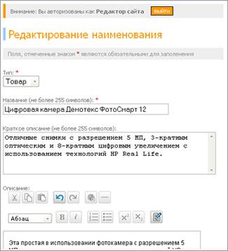 Редактирование информации о товаре или услуге
