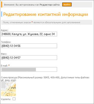 Модуль «Контакты»